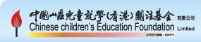 中國山區兒童就學(香港)關注基金